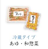 あゆ 和惣菜